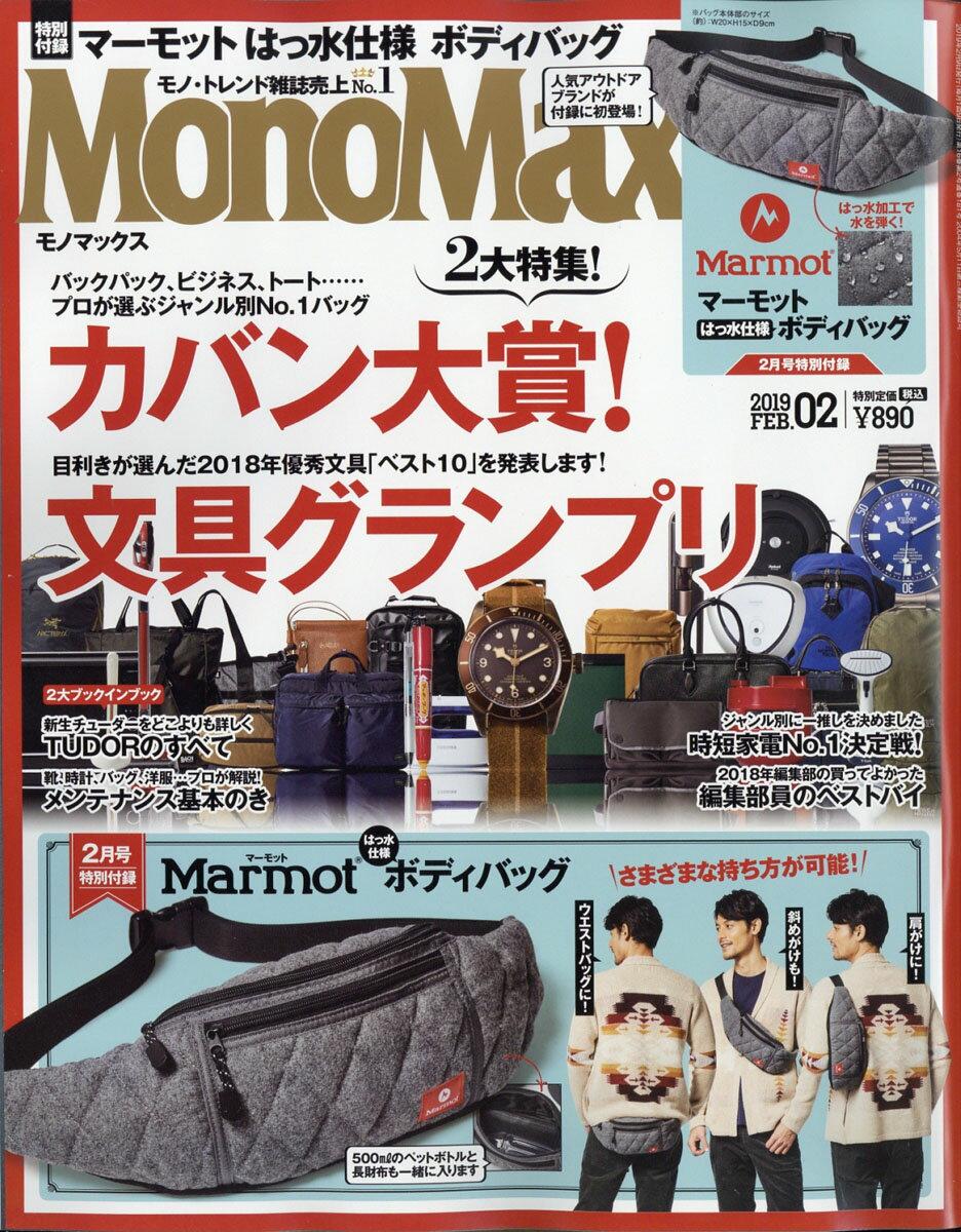 Mono Max (モノ・マックス) 2019年 02月号 [雑誌]