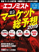 エコノミスト 2019年 2/12号 [雑誌]