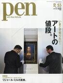 Pen (ペン) 2019年 2/15号 [雑誌]