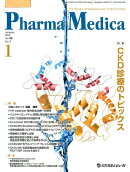 Pharma Medica(Vol.36 No.1(201)