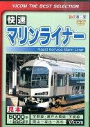 DVD>快速マリンライナー5000系+223系宇野線・瀬戸大橋線・予讃線