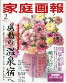 家庭画報 2019年 02月号 [雑誌]