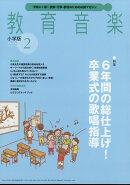 教育音楽 小学版 2019年 02月号 [雑誌]