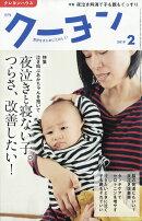 月刊 クーヨン 2019年 02月号 [雑誌]