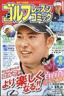 ゴルフレッスンコミック 2019年 02月号 [雑誌]