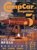 キャンプカーマガジン vol.72 2019年 02月号 [雑誌]