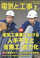 電気と工事 2019年 02月号 [雑誌]