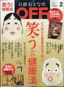 日経おとなの OFF (オフ) 2019年 02月号 [雑誌]