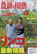 農耕と園藝 2019年 02月号 [雑誌]