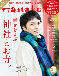 Hanako (ハナコ) 2019年 02月号 [雑誌]