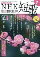 NHK 短歌 2019年 02月号 [雑誌]