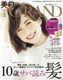美的GRAND(グラン) vol.2[雑誌]