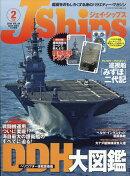 J Ships (ジェイ・シップス) 2019年 02月号 [雑誌]