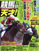 TVfan(ファン)関西版 増刊 競馬の天才!Vol.4 2019年 02月号 [雑誌]