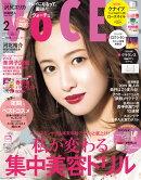 VoCE (ヴォーチェ) 2019年 02月号 [雑誌]