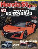 Honda Style (ホンダ スタイル) 2019年 02月号 [雑誌]