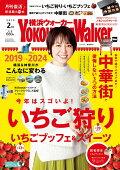 横浜ウォーカー 2019年 02月号 [雑誌]