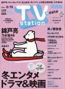 TV station (テレビステーション) 関西版 2019年 2/2号 [雑誌]
