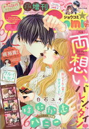 Sho-Comi (少女コミック) 増刊 2019年 2/14号 [雑誌]