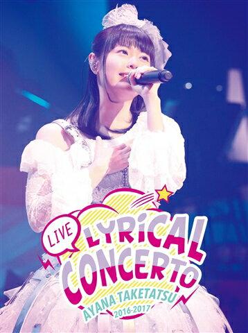 竹達彩奈LIVE2016-2017 Lyrical Concerto【Blu-ray】 [ 竹達彩奈 ]