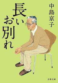 長いお別れ (文春文庫) [ 中島 京子 ]