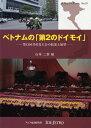 ベトナムの「第2のドイモイ」 第12回共産党大会の結果と展望 (情勢分析レポート 29) [ 石塚二葉 ]