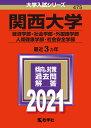 関西大学(経済学部・社会学部・外国語学部・人間健康学部・社会安全学部) 2021年版;No.475 (大学入試シリーズ) [ …