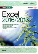 30時間アカデミック情報活用Excel2016/2013