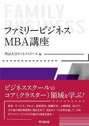 ファミリービジネス:MBA講座