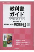 教科書ガイド第一学習社版高等学校改訂版新訂国語総合古典編完全準拠