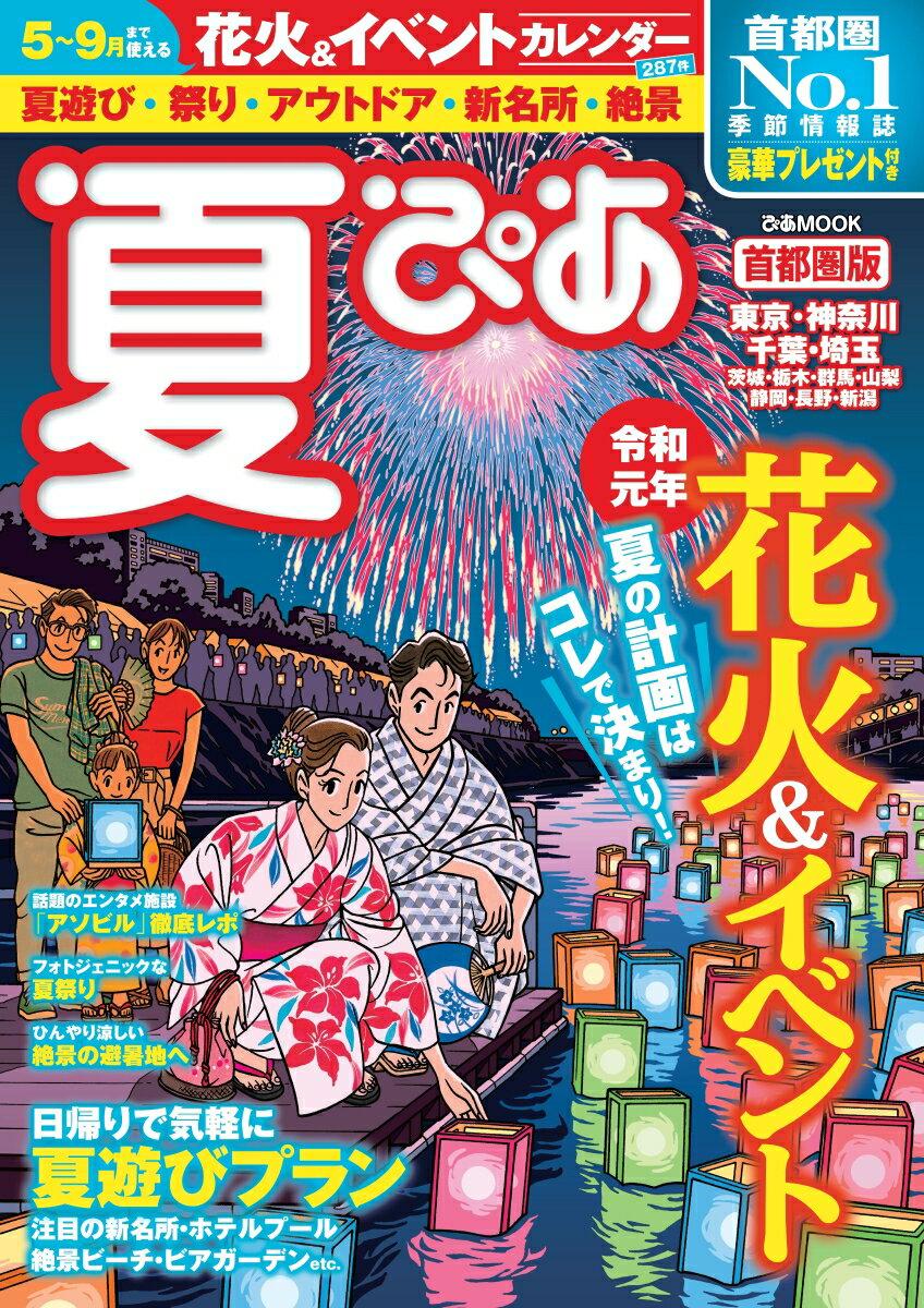 夏ぴあ首都圏版 (ぴあMOOK)