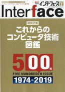 Interface (インターフェース) 2019年 02月号 [雑誌]