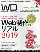Web Designing (ウェブデザイニング) 2019年 02月号 [雑誌]