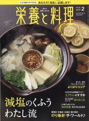 栄養と料理 2019年 02月号 [雑誌]