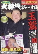 スポーツ報知大相撲ジャーナル 2019年 02月号 [雑誌]