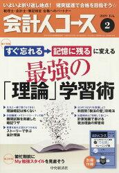 会計人コース 2019年 02月号 [雑誌]