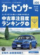 カーセンサー東日本版 2019年 02月号 [雑誌]