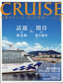 CRUISE (クルーズ) 2019年 02月号 [雑誌]