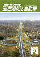 高速道路と自動車 2019年 02月号 [雑誌]