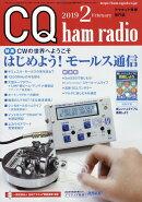 CQ ham radio (ハムラジオ) 2019年 02月号 [雑誌]