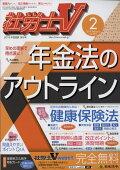 社労士V 2019年 02月号 [雑誌]