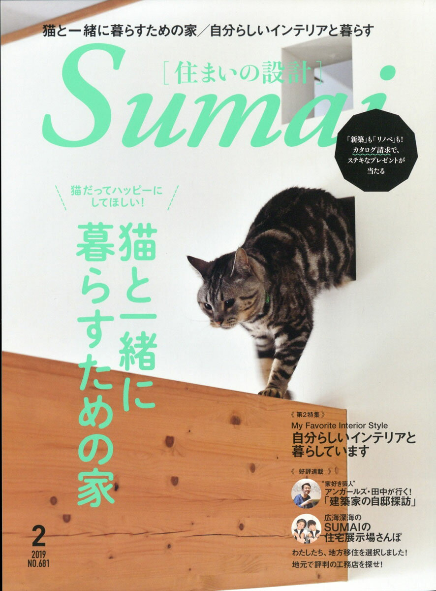 SUMAI no SEKKEI (住まいの設計) 2019年 02月号 [雑誌]