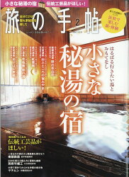 旅の手帖 2019年 02月号 [雑誌]