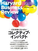 DIAMONDハーバード・ビジネス・レビュー 2019年 2 月号 [雑誌] (CSV実現に欠かせ ないコレクティブ・インパクト)