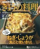NHK きょうの料理 2019年 02月号 [雑誌]
