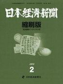 日本経済新聞縮刷版 2019年 02月号 [雑誌]