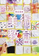 美術手帖 2019年 02月号 [雑誌]