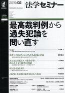 法学セミナー 2019年 02月号 [雑誌]