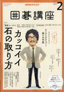 NHK 囲碁講座 2019年 02月号 [雑誌]
