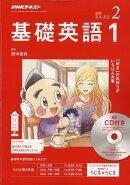 NHK ラジオ 基礎英語1 CD付き 2019年 02月号 [雑誌]